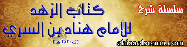 كتاب الزهد لهناد بن السري